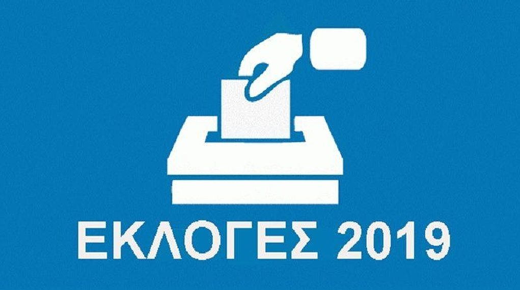 ekloges-1021x570