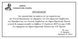 prosklisi_orkomosias_2019[11083]